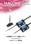 小型磁気位置決めセンサー「HS-120/HA-120」 表紙画像
