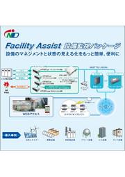 クラウド・オンプレ対応設備監視パッケージ「Facility Assist」 表紙画像