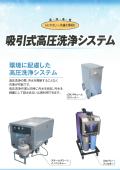 『吸引式高圧洗浄システム』