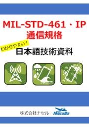 【日本語技術資料プレゼント】MIL-STD-461・IP規格の概説 表紙画像