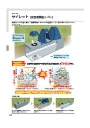 災害用緊急トイレ『サイレット』 表紙画像
