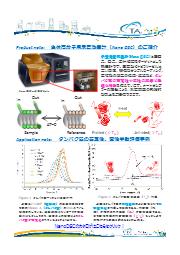 【分析事例】NanoDSCによるタンパク質分析事例~タンパク質変性温度のZn2+イオン含有率依存性評価~ 表紙画像