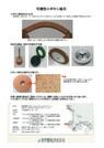 可撓性エポキシ砥石カタログ(酸化セリウム砥石、酸化クロム砥石等) 表紙画像