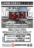 ■エンジンオイル【JPG ZERO】長時間運転用発電機専用[2021/10/最新版] 表紙画像