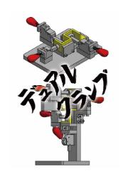 クランプ装置『デュアルクランプ』 表紙画像