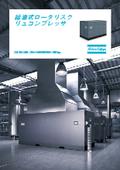 355kW~500kW ロータリスクリュコンプレッサ 給油式『GA』:アトラスコプコ 表紙画像