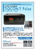パルス発生装置『TIGCON-T Pulse』