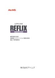 レフリックス(冷媒銅管用変位吸収継手)カタログ 表紙画像