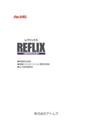 レフリックス(冷媒銅管用変位吸収継手)カタログ No.14 表紙画像