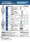 感染予防キット【防護服・保護眼鏡・N95マスク・手袋・シューズカバー】 表紙画像