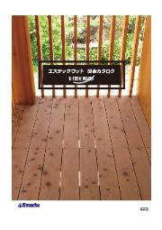 エステックウッド木材総合カタログ 表紙画像