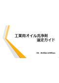 【工業用オイル洗浄剤】選定ガイド