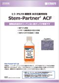 ヒトiPS/ES細胞用培地『Stem-Partner ACF』 表紙画像