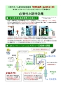 工業用オイル高性能濾過装置ミラクルボーイ(油冷式スクリュー圧縮機向け)必要性と期待効果