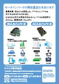 【モータインバータ】電力変換コンバータの開発~量産