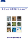 金属加工剤 総合カタログ