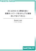 解説資料「IEC62443-4-2規格を使い産業ネットワークをセキュアに確保-知っておくべきこと-」