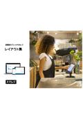 【スマレジ製品カタログ】タブレットPOSレジ レイアウト集 表紙画像