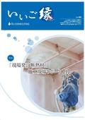 施工現場リポート 「現場発泡断熱材アイシネン」施工サービス【1】 表紙画像