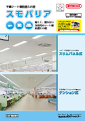 BCP対策製品!防煙たれ壁『スモバリア』 表紙画像