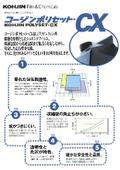 シュリンクフィルム『コージンポリセット-CX』 表紙画像