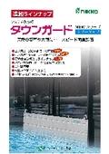 システム防水板「タウンガード」フリータイプ