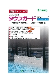 システム防水板「タウンガード」フリータイプ 表紙画像