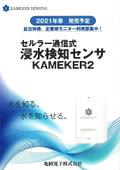セルラー通信式浸水検知センサ(KAMEKER2)