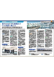 羽田空港第2ターミナル国際線拡張部屋根に採用の膜構造用フィルム 表紙画像