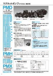 マグネットポンプ(ケミカル・海水用)PMD・PMH・PMX 表紙画像