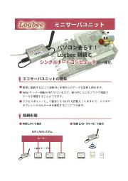 無線 温湿度データロガー『Logbee(ログビー)』用ミニサーバユニット:チトセ工業株式会社 表紙画像