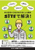現場情報共有ツール「SITE」サービス紹介リーフレット