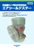 空調ドレン配管気圧検査用治具『エアシールテスター』