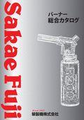 榮製機株式会社 ガストーチ・バーナー 総合カタログ  表紙画像