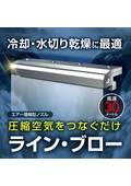 エアー増幅型層状空気発生ノズル|ライン・ブロー