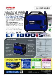 【防災向け】ヤマハインバータ発電機『EF1800iS』 表紙画像