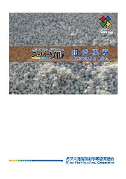 ガラス発泡資材事業協同組合【組織概要】 表紙画像