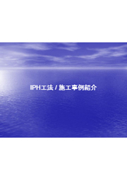 IPH工法 工事事例集 表紙画像