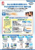 【学校・教育施設向け】クレベリンGで衛生管理
