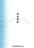 三利特殊鋼株式会社 会社案内 表紙画像