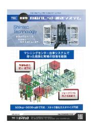 重量物自動パレット搬送システム 表紙画像