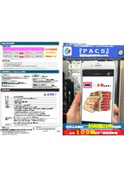 パレット管理システム(物流容器個体管理システム)「PACS」 表紙画像