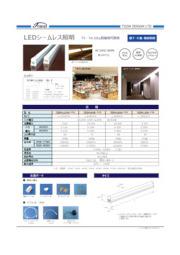 LEDシームレス照明器具は電源内蔵でもスリムでホテルロビー・スーパー棚下・什器の間接・インテリア照明! 表紙画像