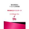 IPROS トラブル事例集 改1.jpg
