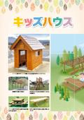 【木製品】キッズハウス
