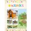 【木製品】キッズハウス 表紙画像