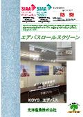 抗ウィルス・抗菌・防炎加工【SIAAマークW取得】透明ロールスクリーン(KOYO エアパス)今後は防災上から防炎加工が必須条件! 表紙画像