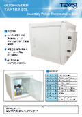 組み立て型ペルチェ式恒温槽「TAPTB2-50L」 表紙画像