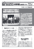 【ユーザー訪問 Vol.11】セイホーマックス株式会社