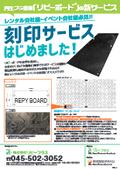 再生プラスチック製敷板「リピーボード」の刻印サービス 表紙画像